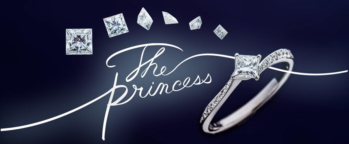 プリンセスカット四角のダイヤ