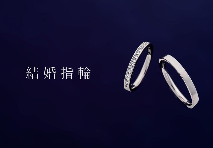 プリンセスカットの結婚指輪(マリッジリング)