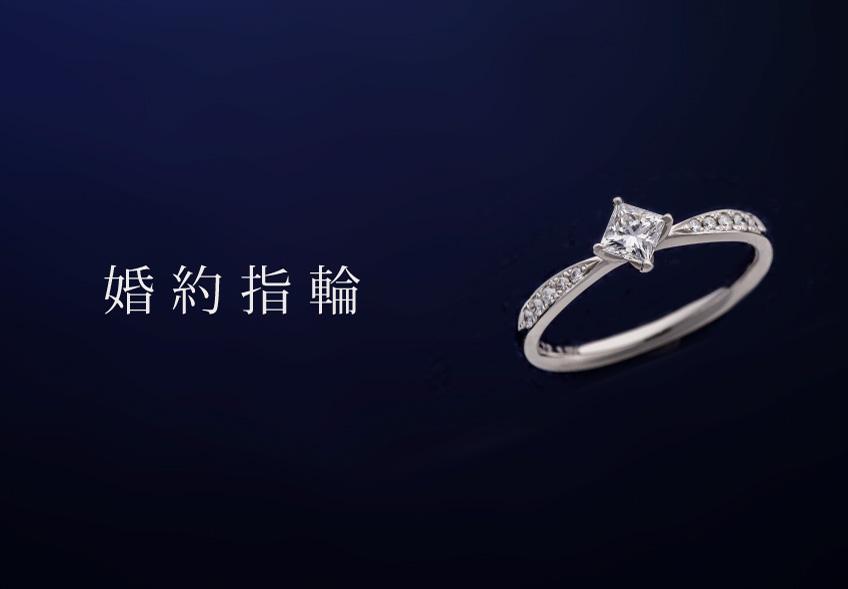 プリンセスカットの婚約指輪(エンゲージリング)