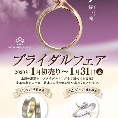 杢目金屋 新年ブライダルフェア 2020.1