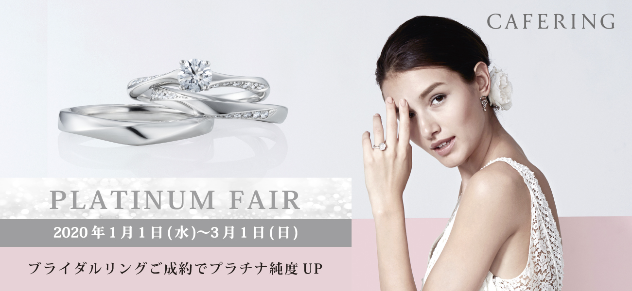 CAFE RING PLATINUM FAIR 2020.2