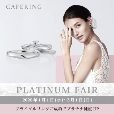 CAFE RING PLATINUM FAIR 2020