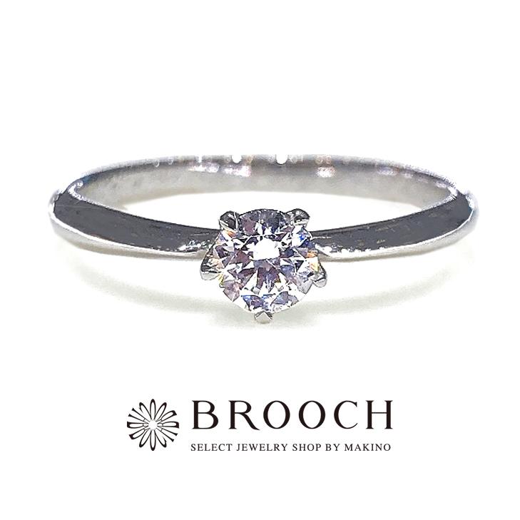 BROOCH 婚約指輪 エンゲージリング ダイヤ1石ストレートシンプルデザイン