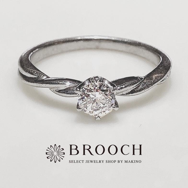 BROOCH 婚約指輪 エンゲージリング ダイヤモンド1石ひねりウェーブライン