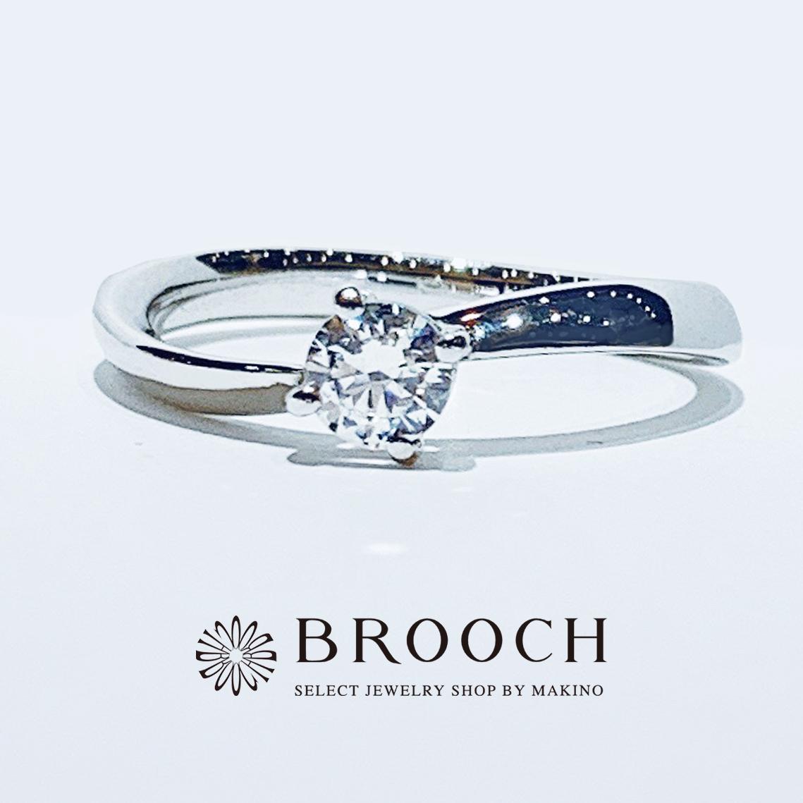 BROOCH 婚約指輪 エンゲージリング シンプル1石ウェーブデザイン