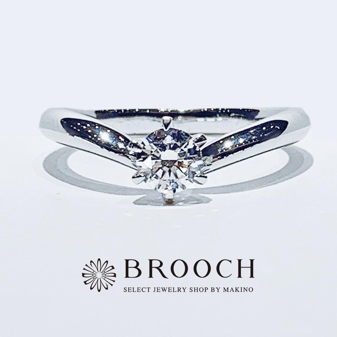 BROOCH 婚約指輪 エンゲージリング シンプル1石V字ライン