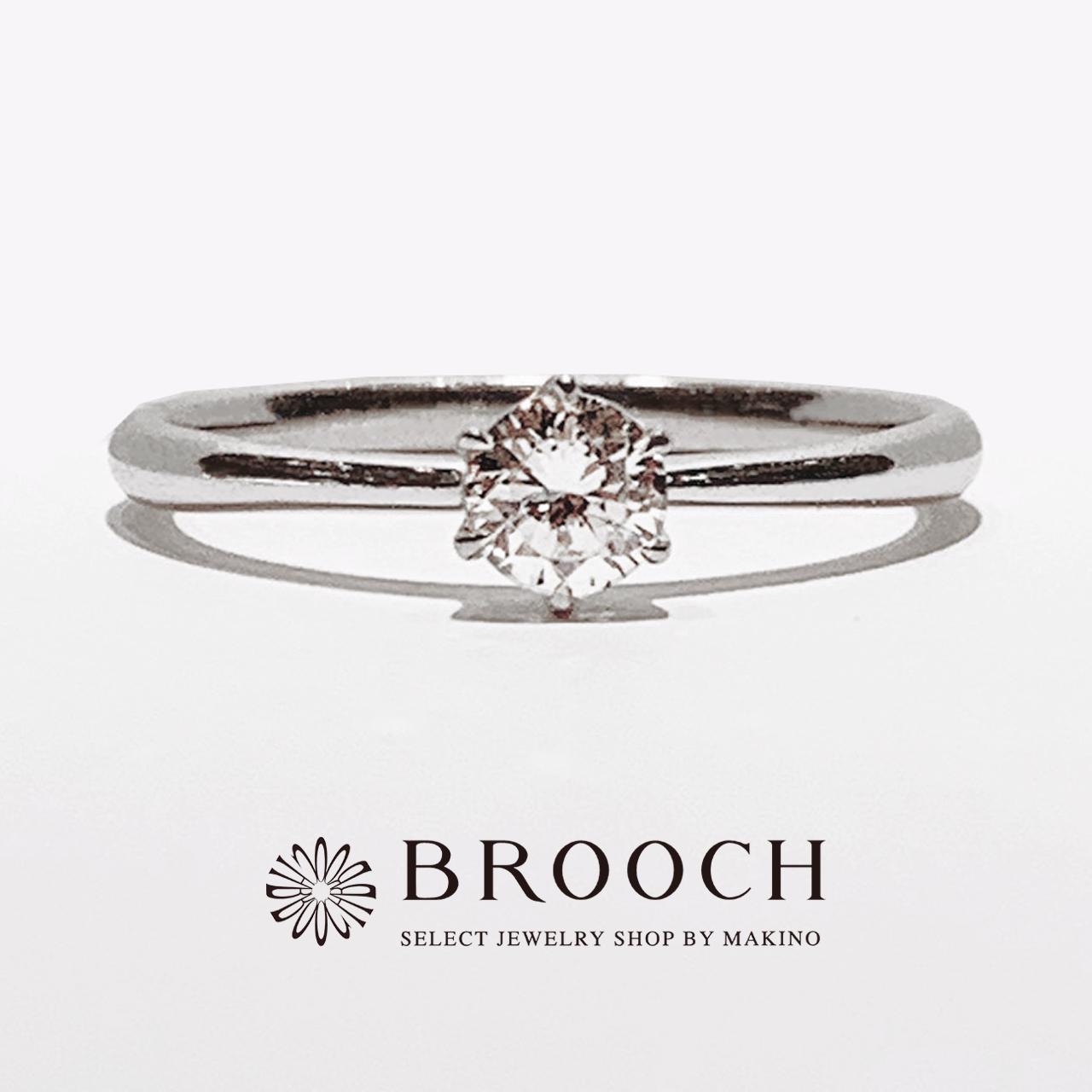 BROOCH 婚約指輪 エンゲージリング シンプル1石デザイン