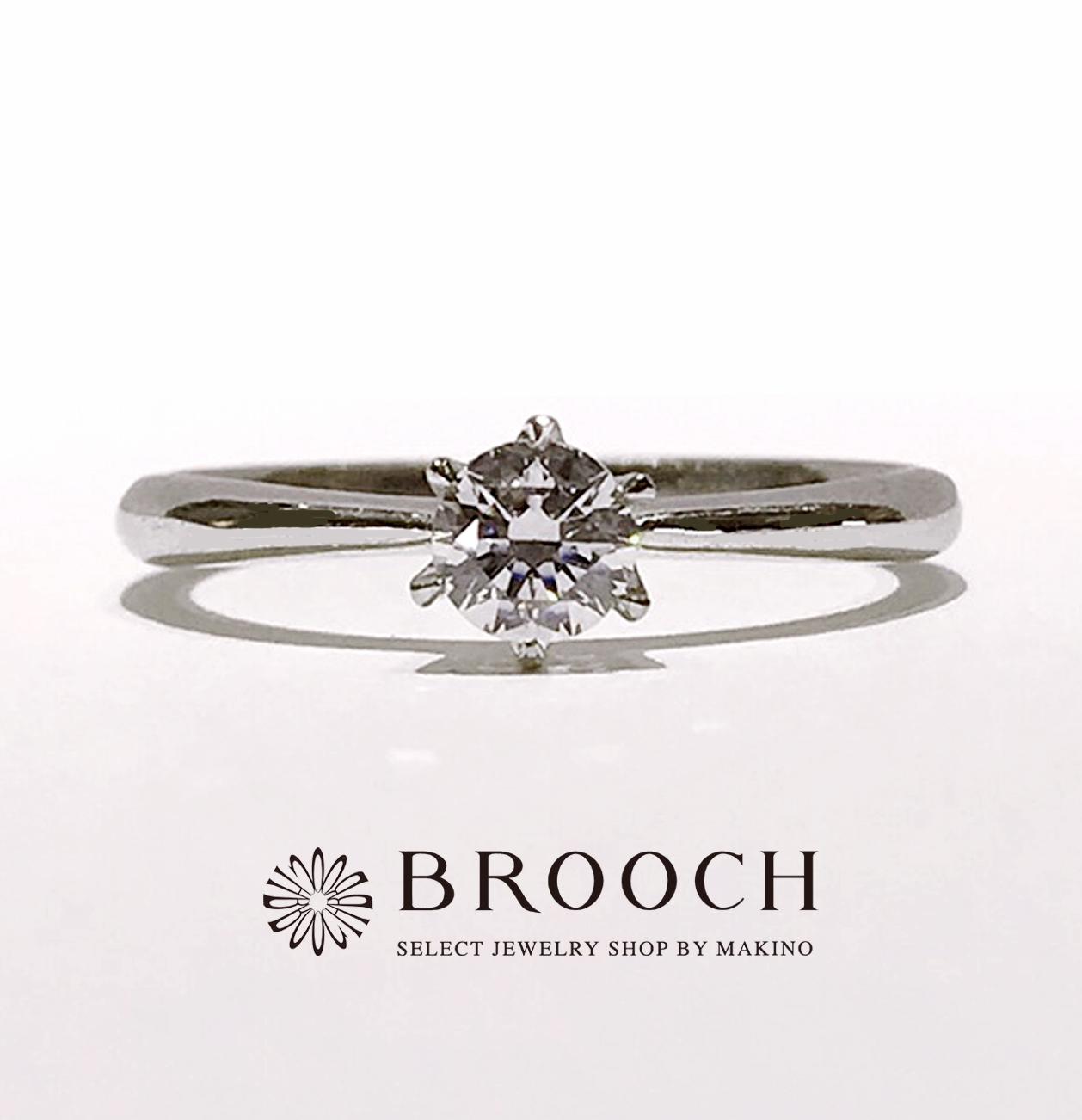 BROOCH 婚約指輪 エンゲージリング 王道シンプルデザイン