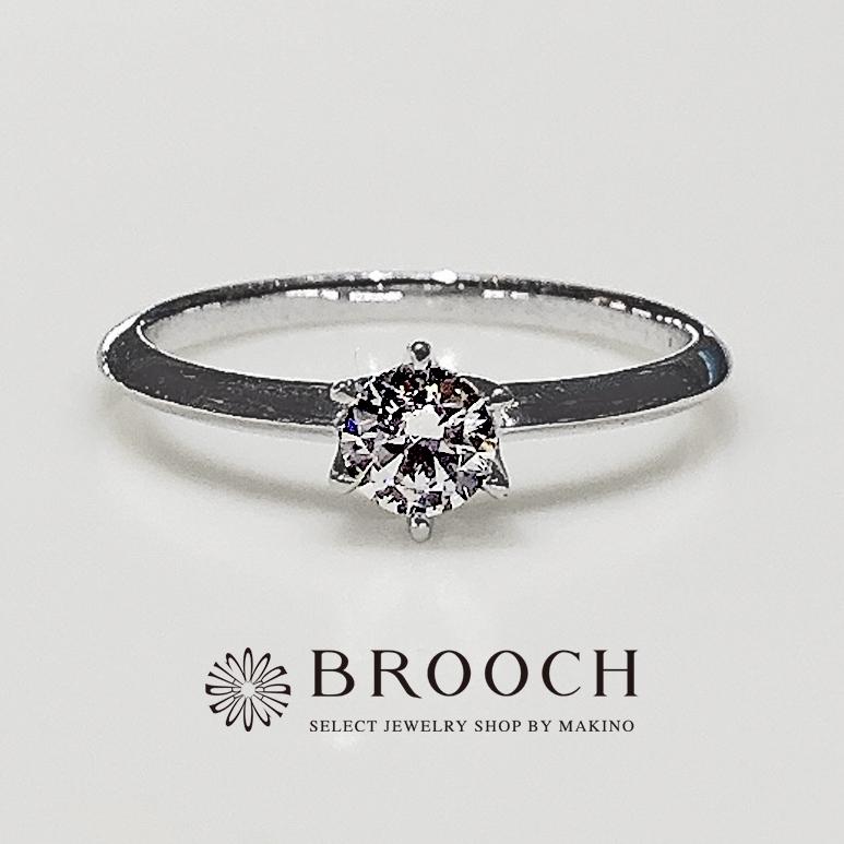 BROOCH 婚約指輪 エンゲージリング 6点留めダイヤ1石ストレートライン