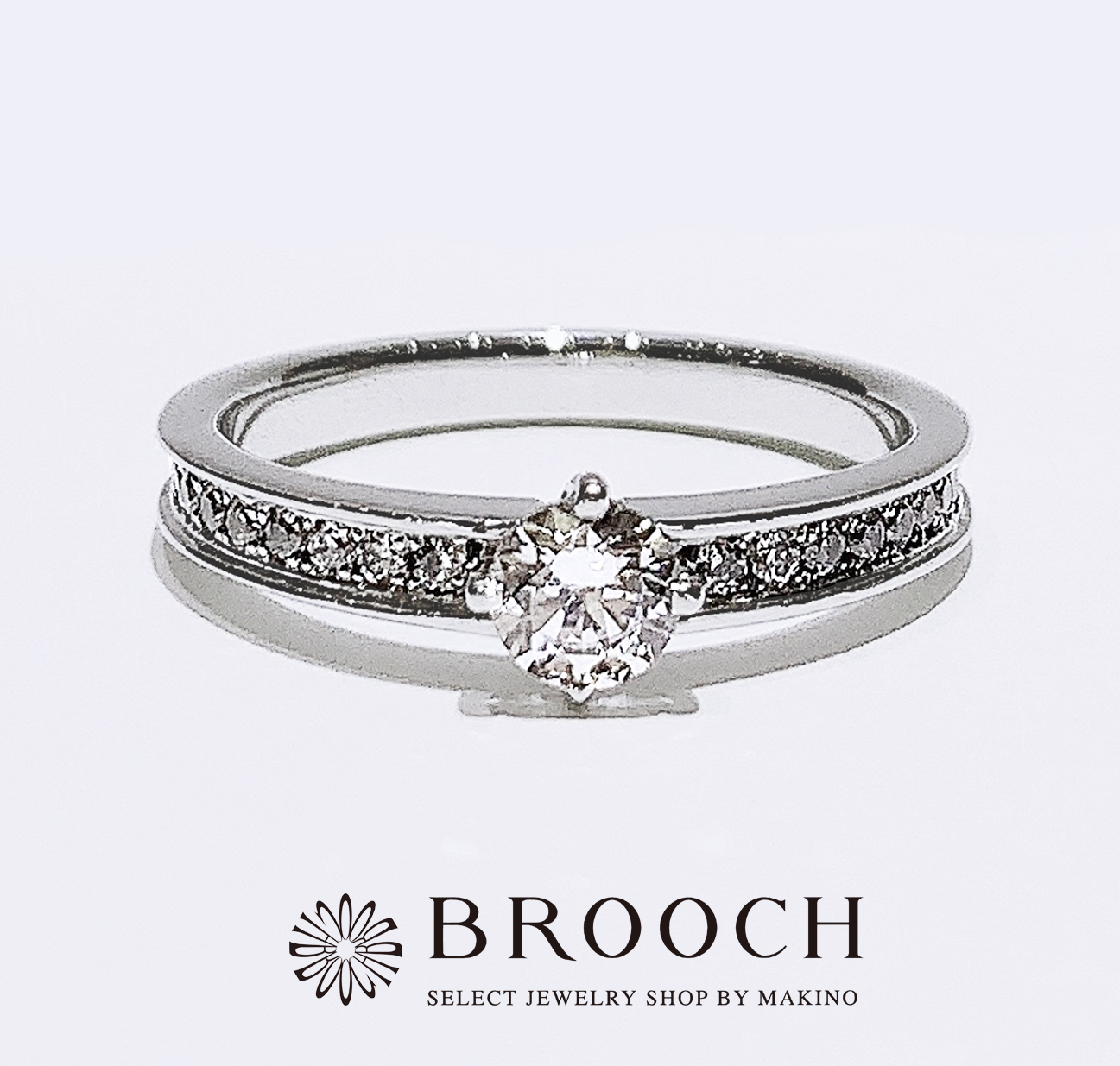 BROOCH 婚約指輪 エンゲージリング センターダイヤ1石ハーフエタニティデザイン