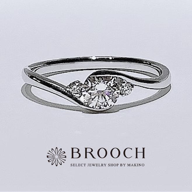 BROOCH 婚約指輪 エンゲージリング 両サイドメレ細めウェーブデザイン