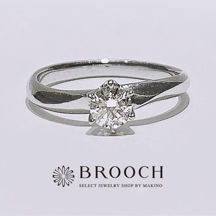 BROOCH 婚約指輪 エンゲージリング ダイヤ1石太めウェーブデザイン