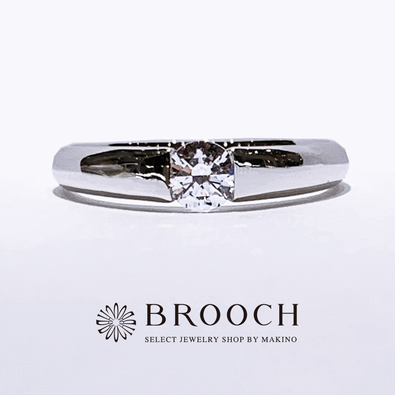 BROOCH 婚約指輪 エンゲージリング シンプルストレート1石デザイン
