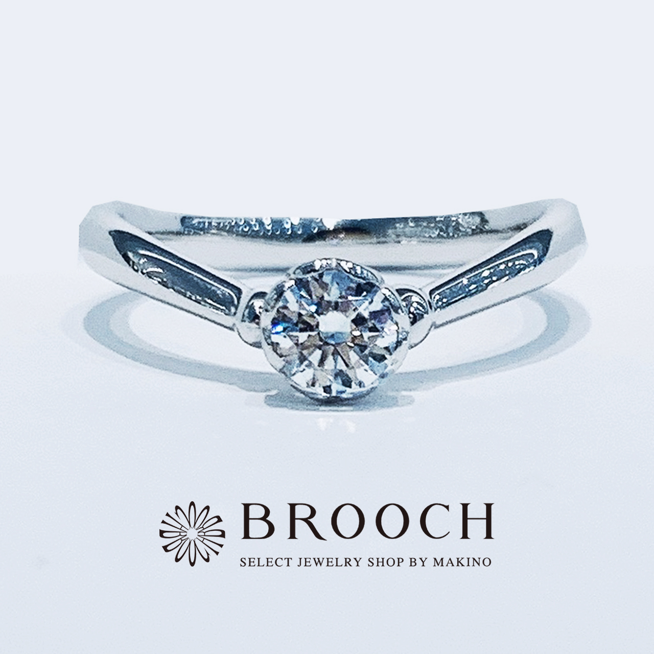 BROOCH 婚約指輪 エンゲージリング シンプル1石V字デザイン