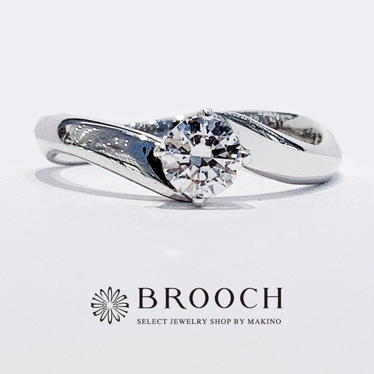 BROOCH 婚約指輪 エンゲージリング 1石太めのウェーブデザイン