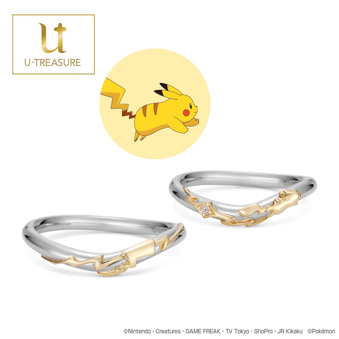 ピカチュウの婚約指輪ポケモンの結婚指輪セットリングを探すならBROOCH