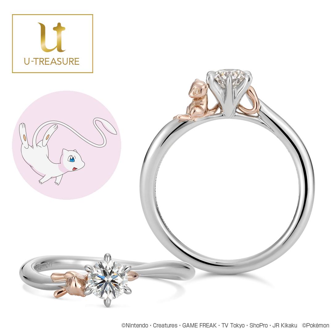 ミュウの婚約指輪ポケモンの結婚指輪セットリングを探すならBROOCH