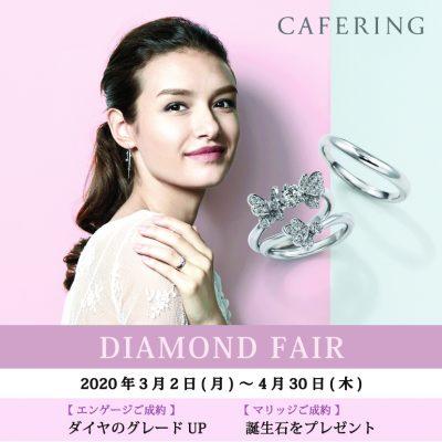 CAFERING  Diamond Fair 2020