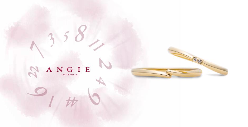 2本で10万円、ANGIE(アンジー)の結婚指輪を新潟で探すならブローチへ