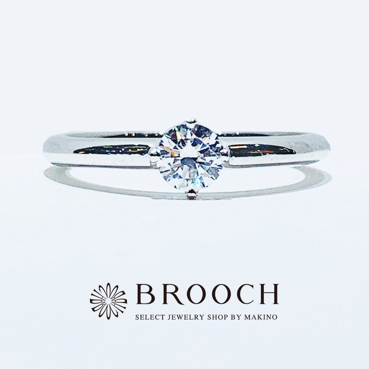 BROOCH 婚約指輪 エンゲージリング シンプル 1石ストレートデザイン