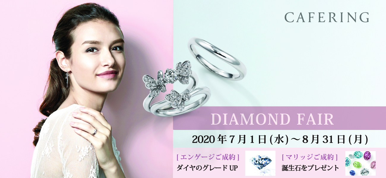 CAFERING  Diamond Fair 2020