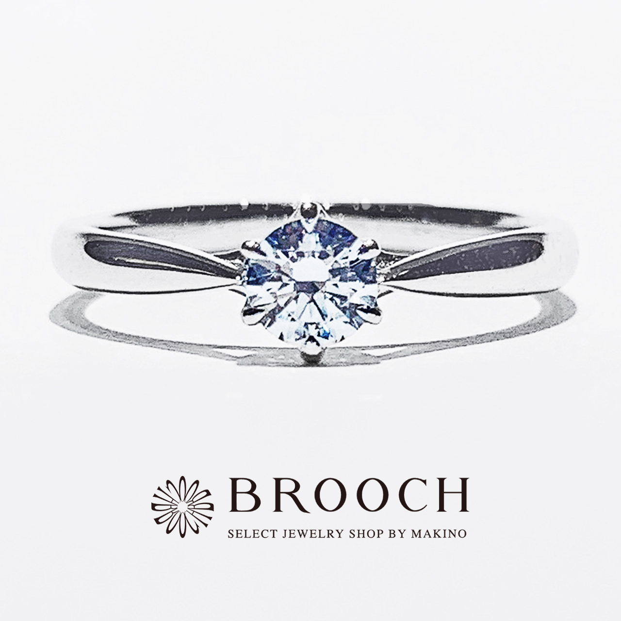 BROOCH 婚約指輪 エンゲージリング かわいい シンプルストレートデザイン