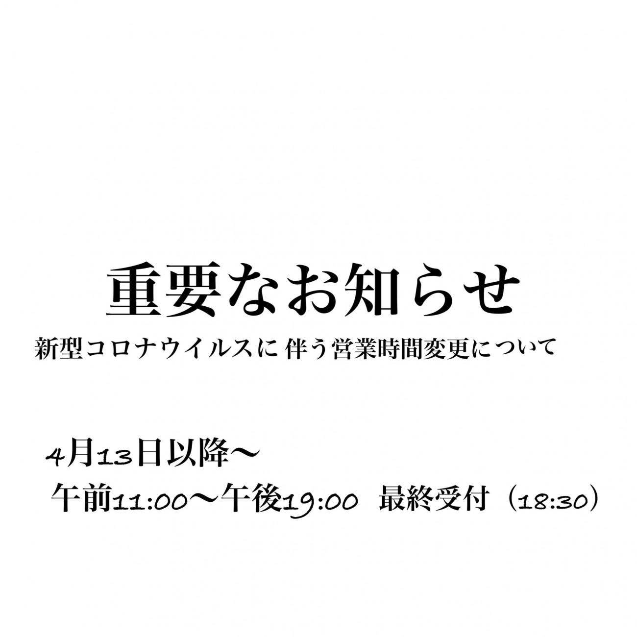 新潟の結婚指輪・婚約指輪 - 【重要】営業時間短縮のお知らせ