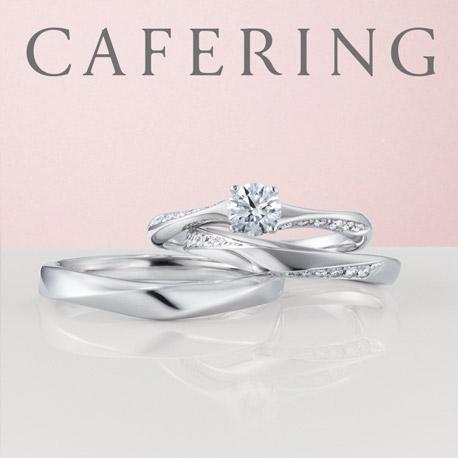 カフェリングCafering