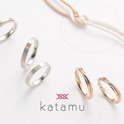 katamu『ダイヤモンド入り2020刻印キャンペーン』開催決定!