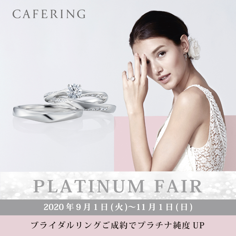 CAFERING  Platinum Fair