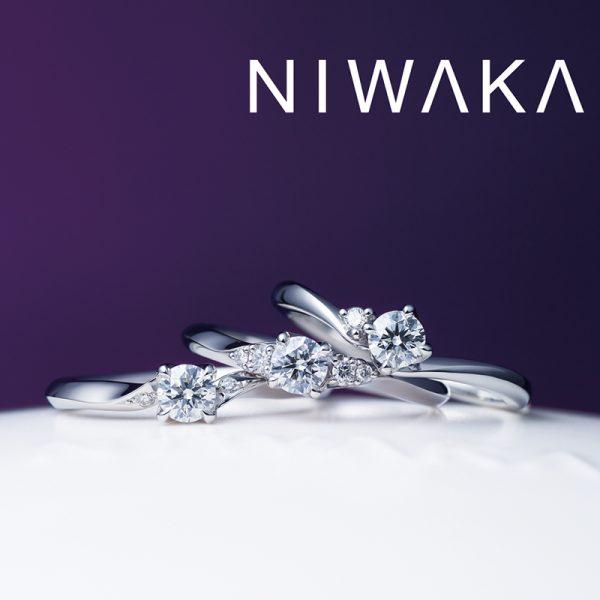 俄(にわか)の「ことのは」エンゲージリング・プロポーズリング(婚約指輪)は多彩なデザイン選択が人気で即日お渡し可能です