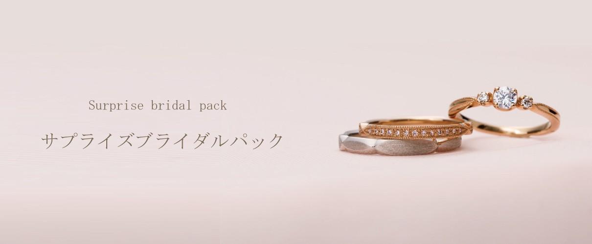 新潟結婚指輪BROOCHのサプライズブライダルパック