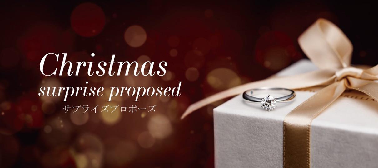 新潟 サプライズプロポーズの指輪|BROOCH(ブローチ)