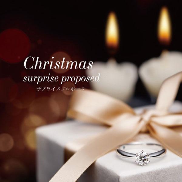 クリスマスプロポーズ・フェア2020