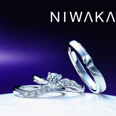 にわか【俄 ・NIWAKA】唐花(からはな)セット着けエンゲージリング(婚約指輪)マリッジリング(結婚指輪)が新潟に登場