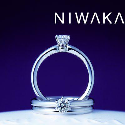 にわか【俄 ・NIWAKA】ことほぎセット着けエンゲージリング(婚約指輪)マリッジリング(結婚指輪)が新潟に登場、センターの大きなにわかダイヤモンドが最高の輝きを放つ