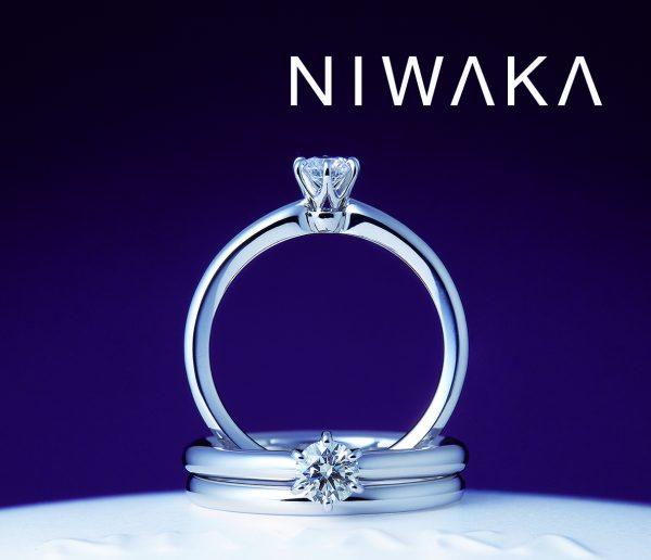新潟で人気の結婚指輪と婚約指輪 BROOCH 俄(にわか)   NIWAKAのセット着けエンゲージリングとマリッジリングが新潟に登場、センターの大きなにわかダイヤモンドが最高の輝きを放つ、オシャレジュエリーことほぎ