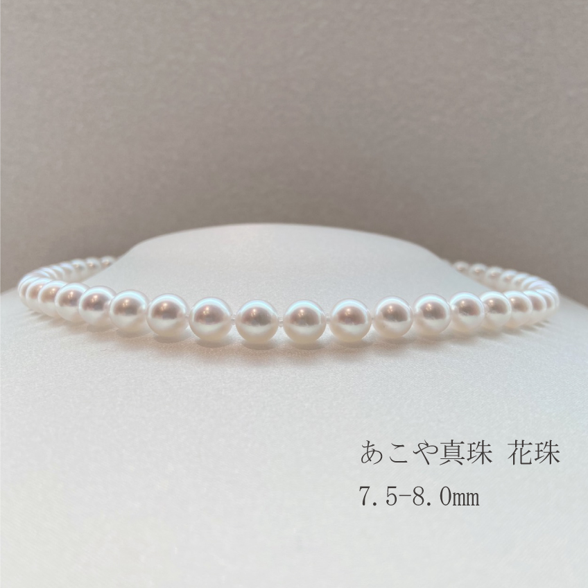 真珠 花珠あこや真珠ネックレス7.5-8.0㎜:Aランク