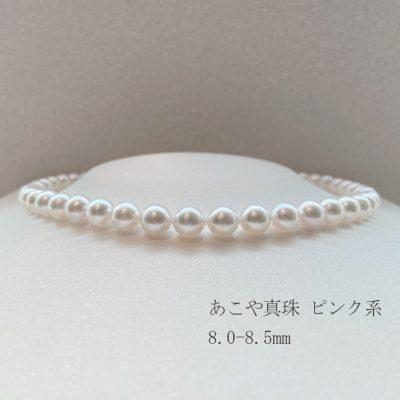 真珠 あこや真珠ネックレス8.0-8.5㎜:Bランク