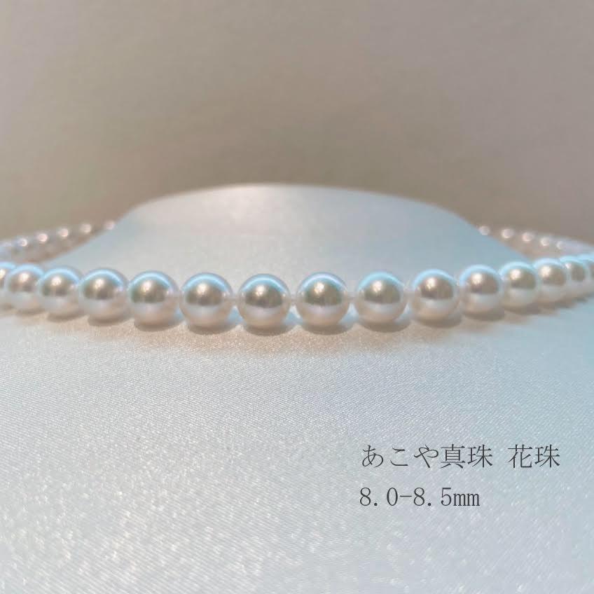真珠 花珠あこや真珠ネックレス8.0-8.5㎜:Aランク