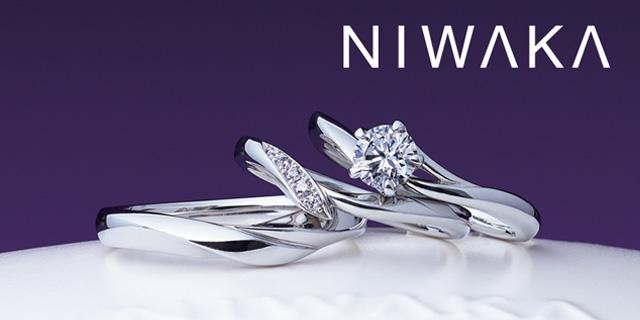 新潟で人気の結婚指輪と婚約指輪 BROOCH 俄(にわか) | 1,200年もの歴史のある古都京都で誕生したオシャレジュエリーNIWAKA