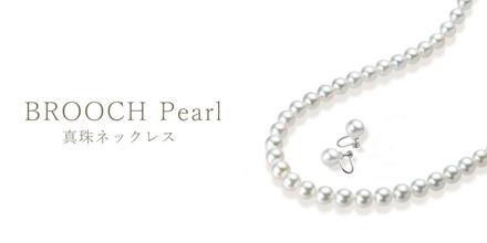 パール(真珠)ネックレスhttps://www.brooch.co.jp/cont/wp-content/uploads/2021/01/pearl_bnr.jpg