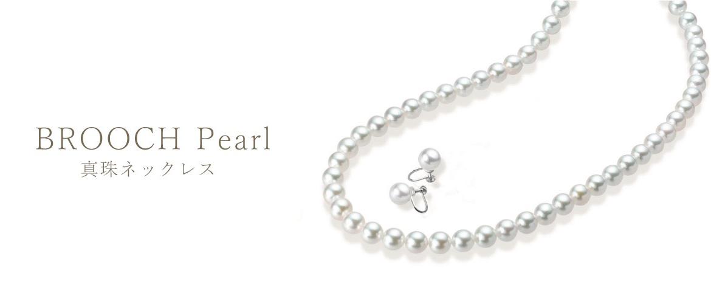 パール(真珠)ネックレス