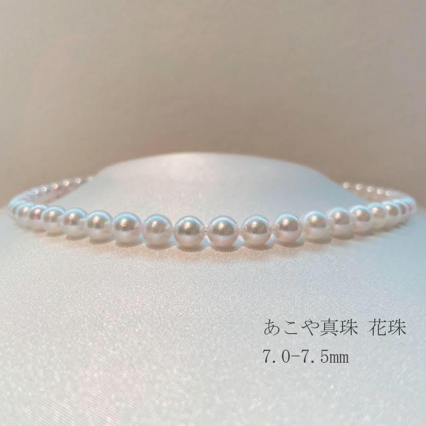 真珠 花珠あこや真珠ネックレス7.0-7.5㎜ :Aランク