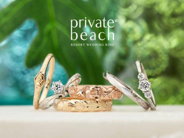 ハワイアンジュエリーの結婚指輪をリーズナブルな金額で持てるプライベートビーチ