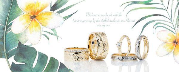 新潟で人気の結婚指輪と婚約指輪 BROOCH Makana(マカナ)| ハワイアンジュエリーのこだわり結婚指輪(マリッジリング)なら新潟のブローチ