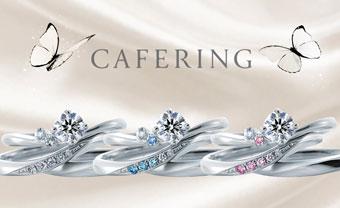 新潟の花嫁様に人気なカラーダイヤモンドアレンジのできる結婚指輪婚約指輪ならカフェリング