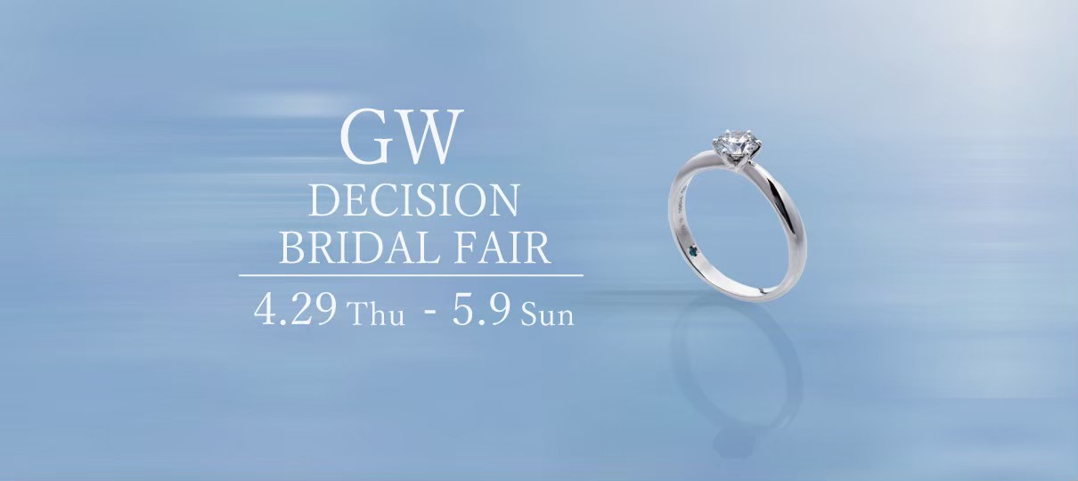 GW2021 決断のゴールデンウィークフェア