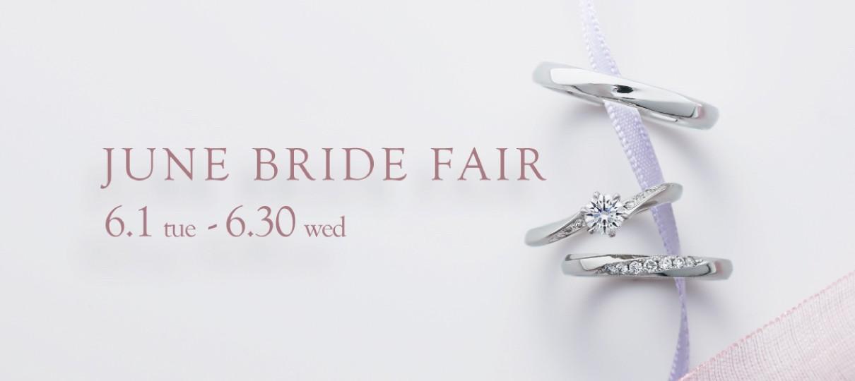JUNE BRIDE FAIR ジューンブライドフェア 2021.6.1-30
