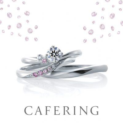 ピンクダイヤのグラデーションが大人可愛い婚約指輪(エンゲージリング・プロポーズリング)と結婚指輪(マリッジリング)のセットリングは新潟の花嫁様に人気のカフェリングのローブドゥマリエ